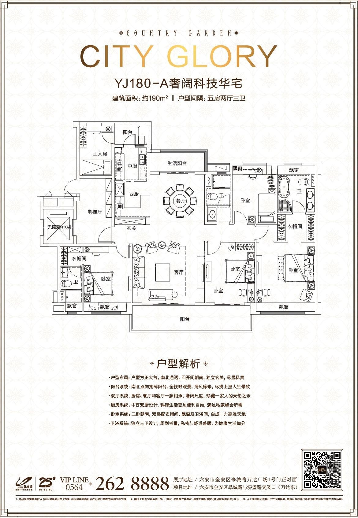 碧桂园·城市之光项目190平米户型图