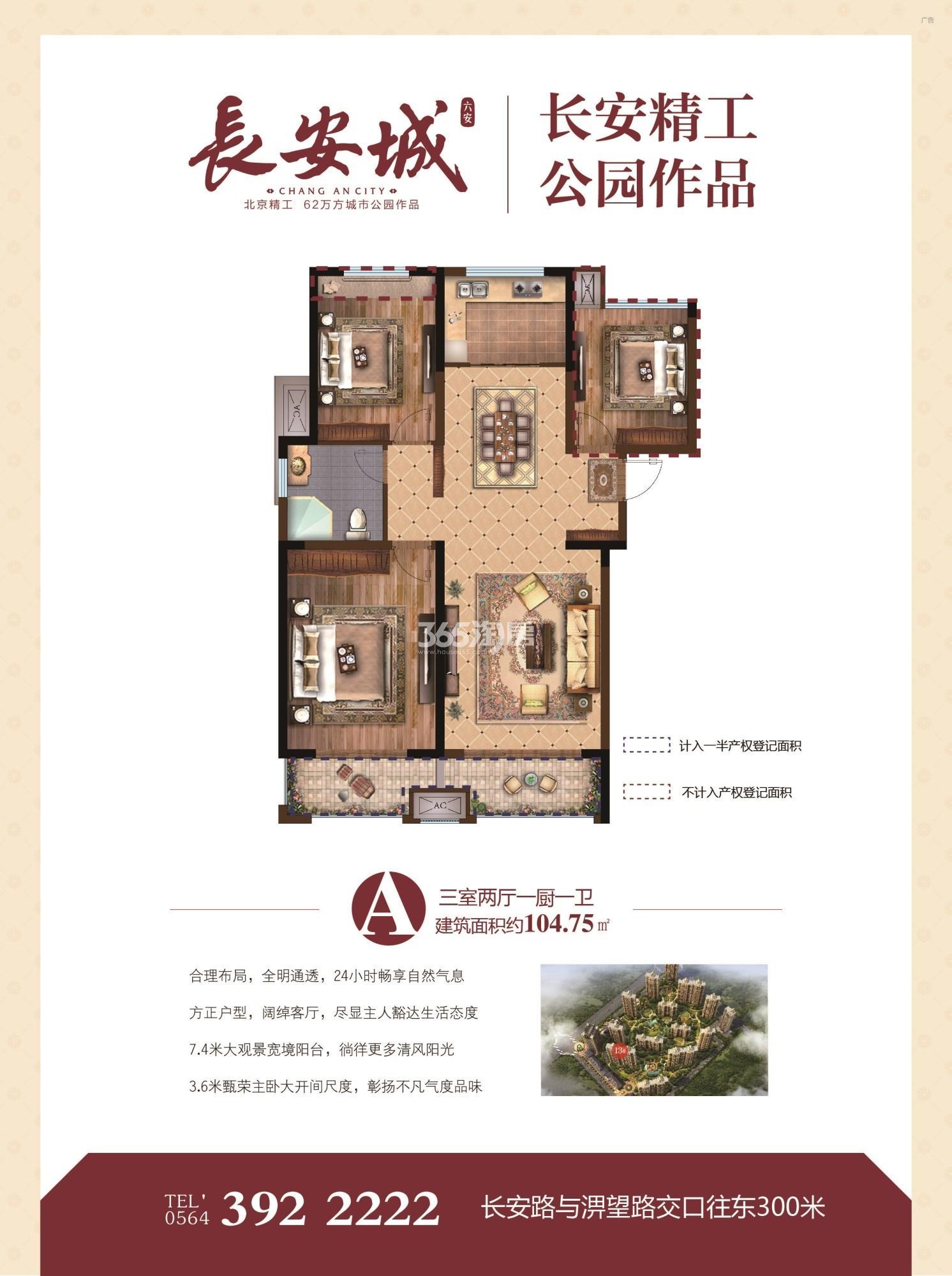 长安城项目A户型104.75平米户型图
