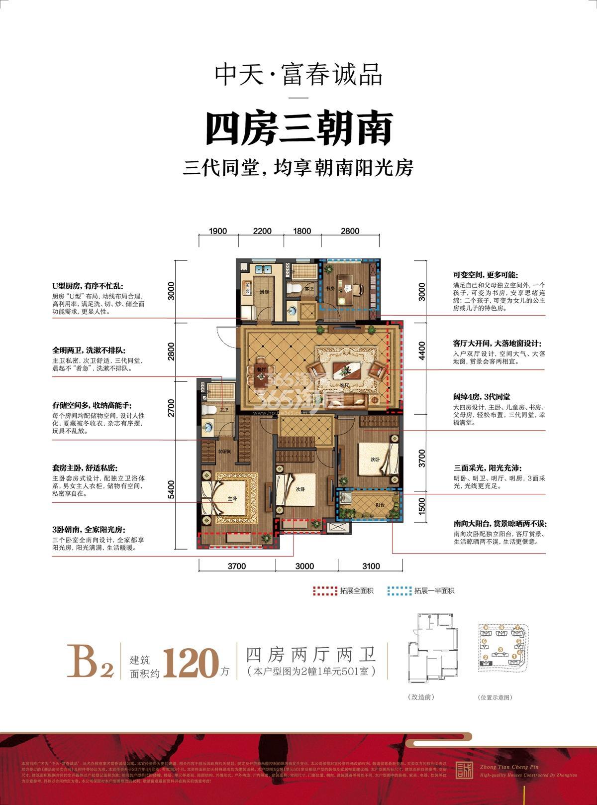 中天富春诚品B2户型图120方(2#)