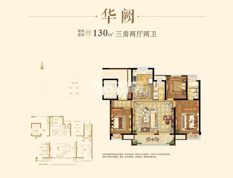 蓝光雍锦园高层130平华阙户型图