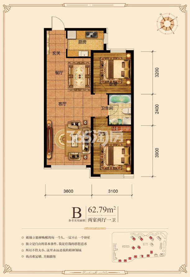 两室两厅一卫 建面62.79㎡