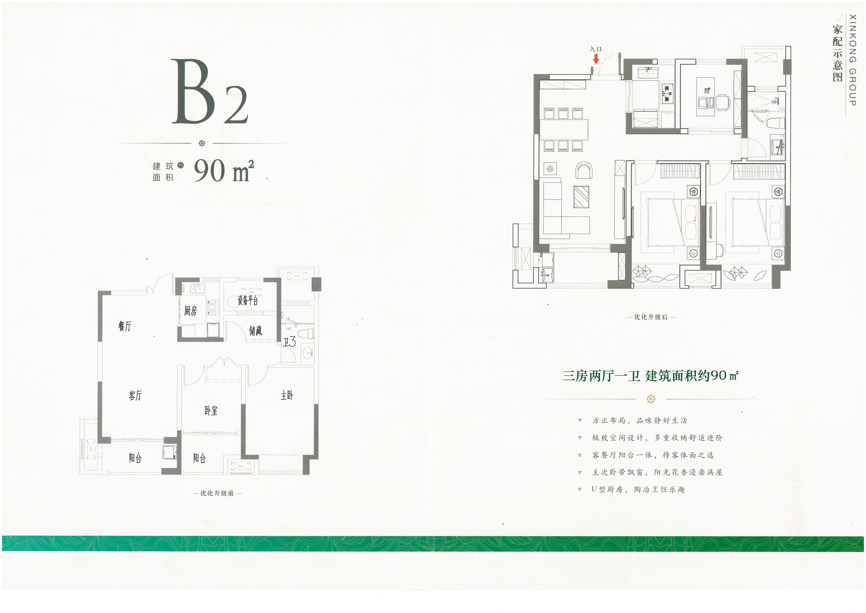 B2户型 建筑面积约90㎡