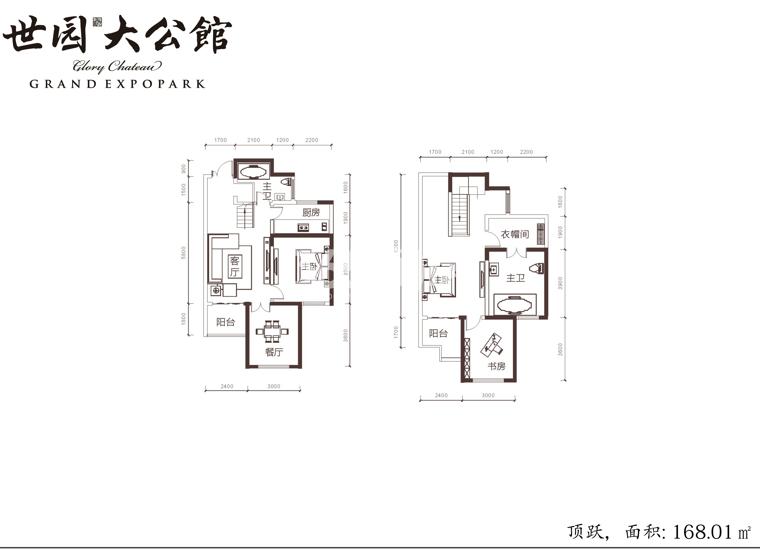 世园大公馆顶跃3室2厅2卫1厨168.01平