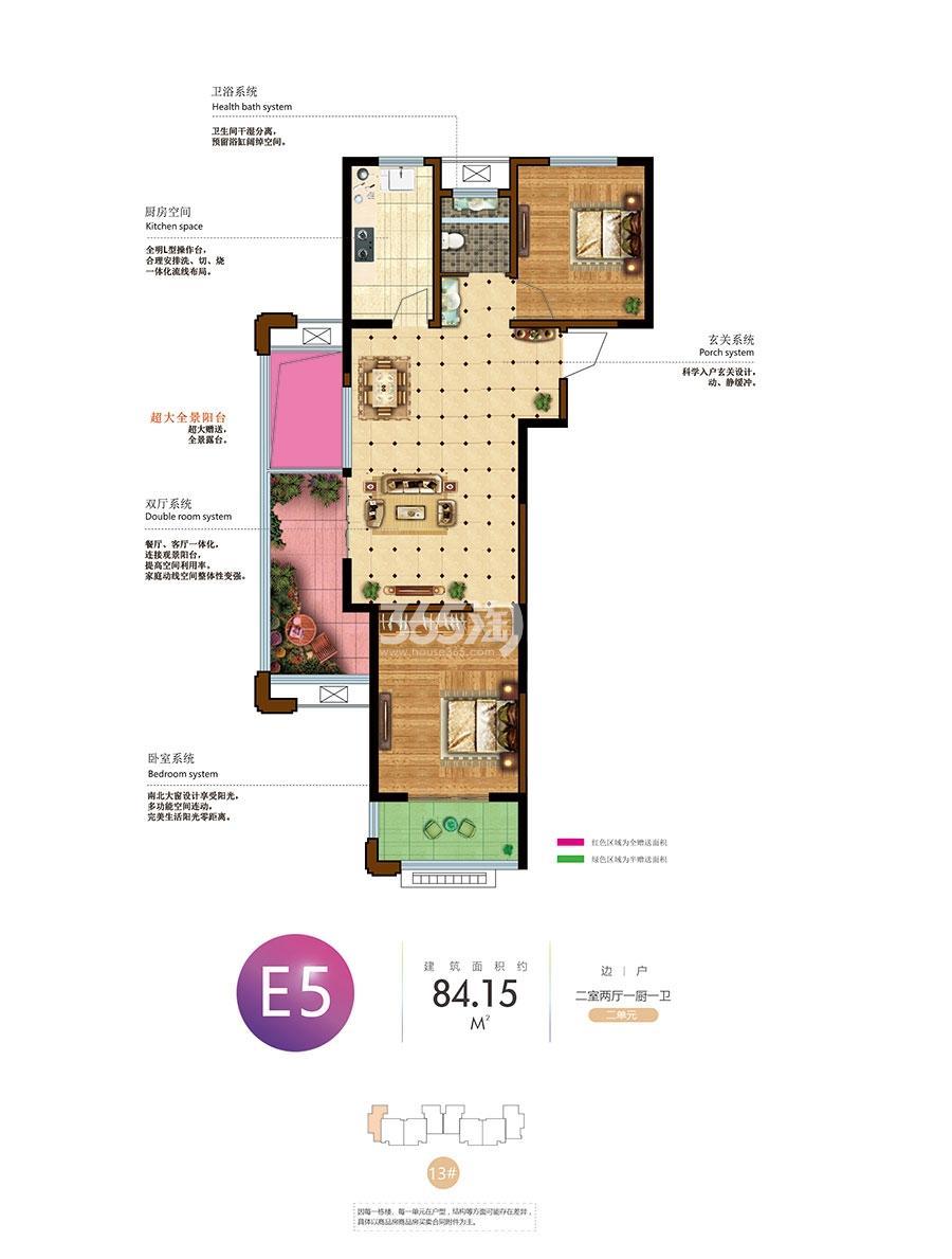 和顺名都城E5户型图 二室二厅一卫 84.15㎡