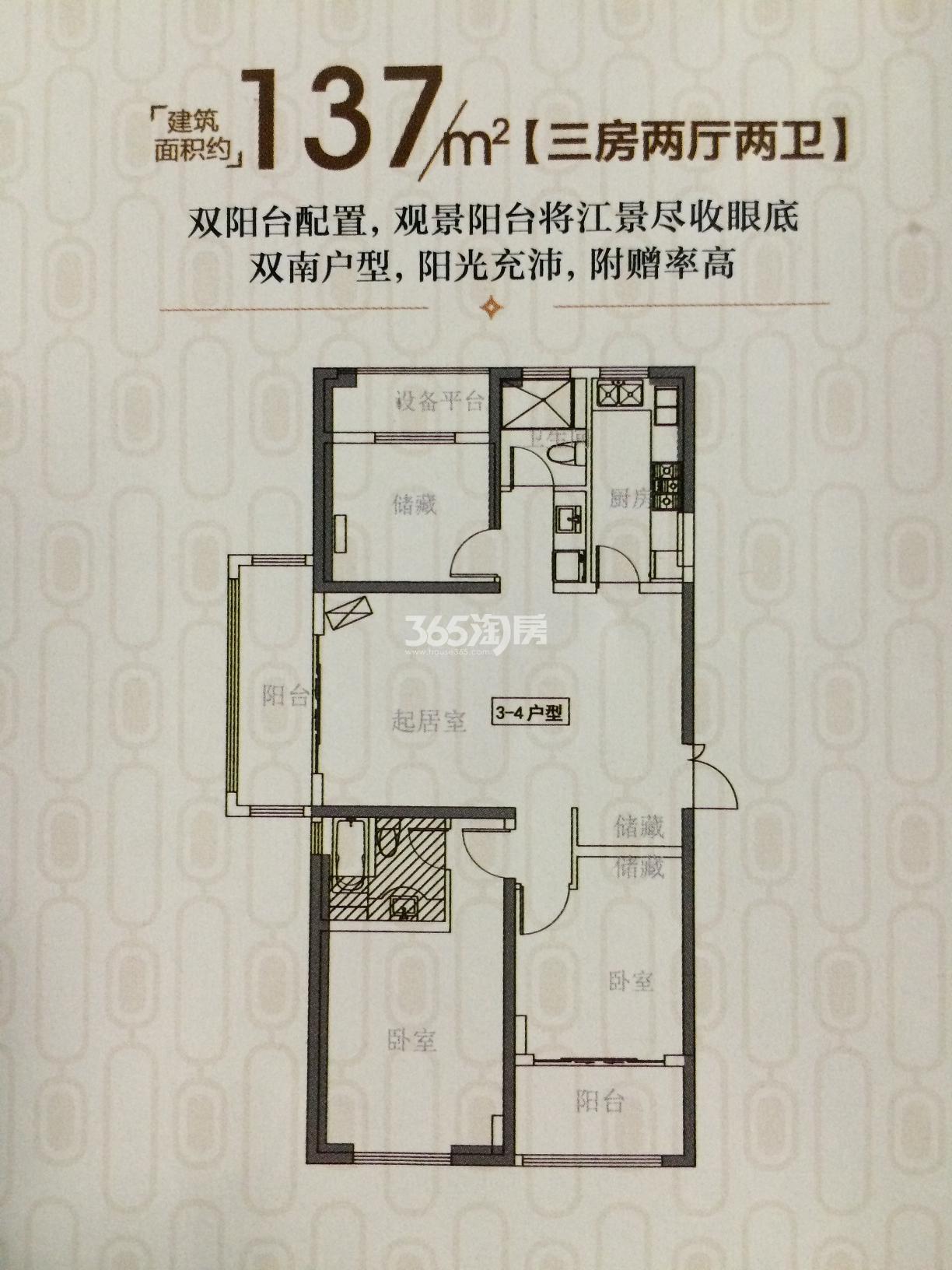 恒盛金陵湾D地块3号楼 137㎡户型图