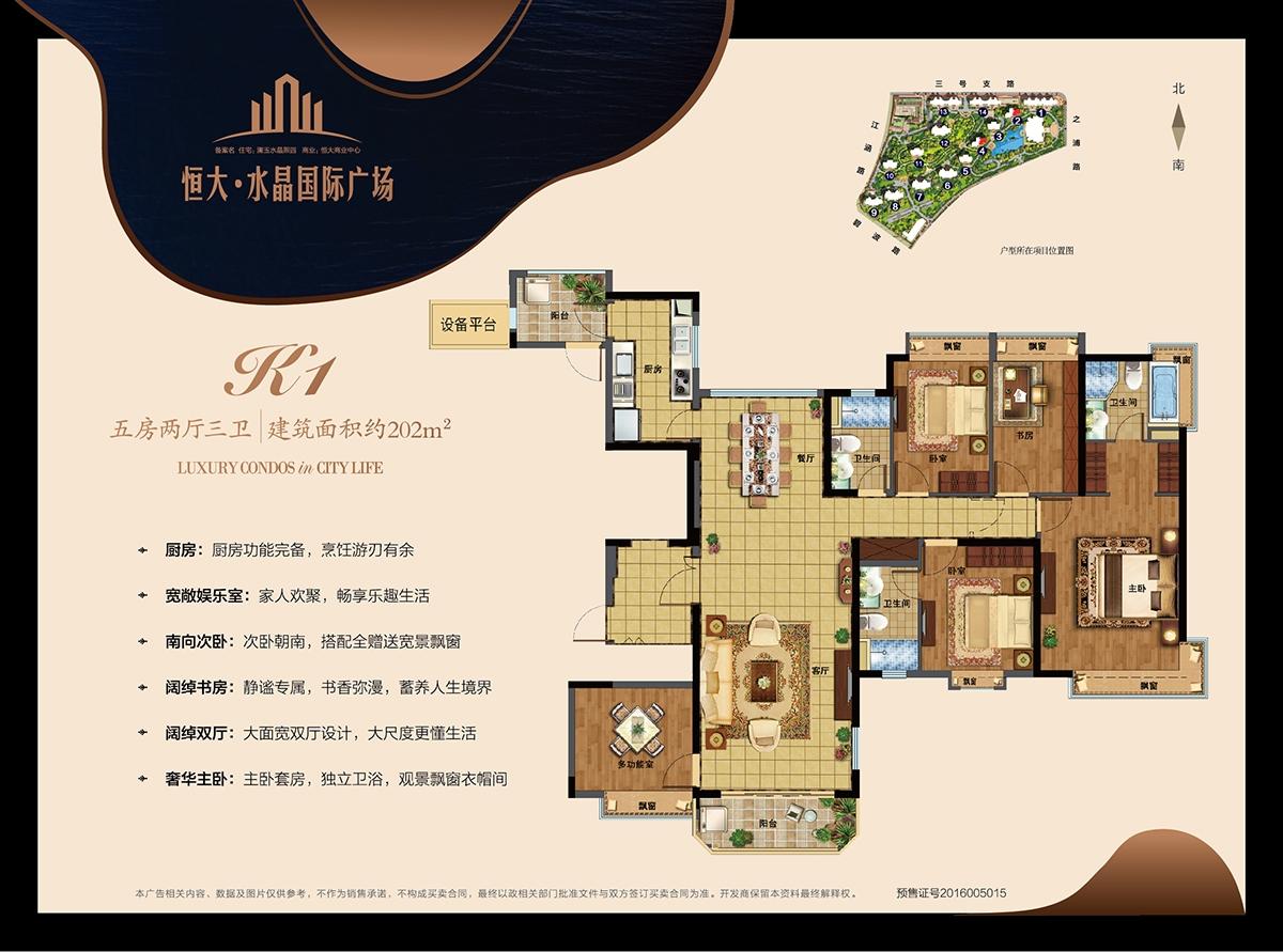 恒大水晶国际广场2、4号楼K1户型202方