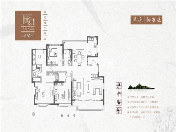 红星紫御半山B1洋房标准层4室2厅2卫1厨162平米