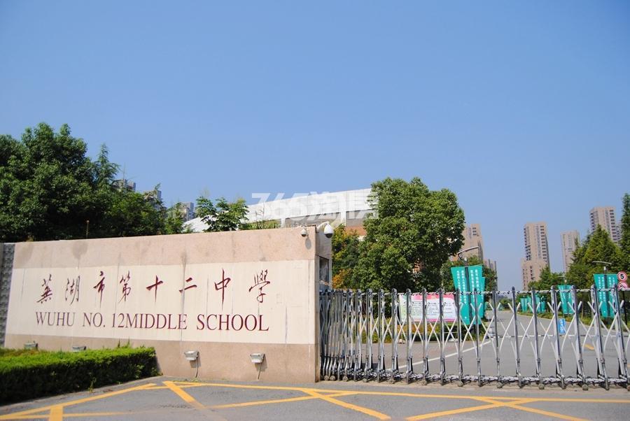 教育配套—芜湖市第十二中学