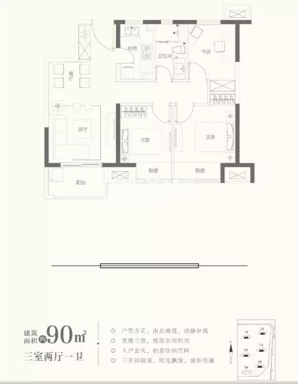 三室两厅一卫90㎡户型图