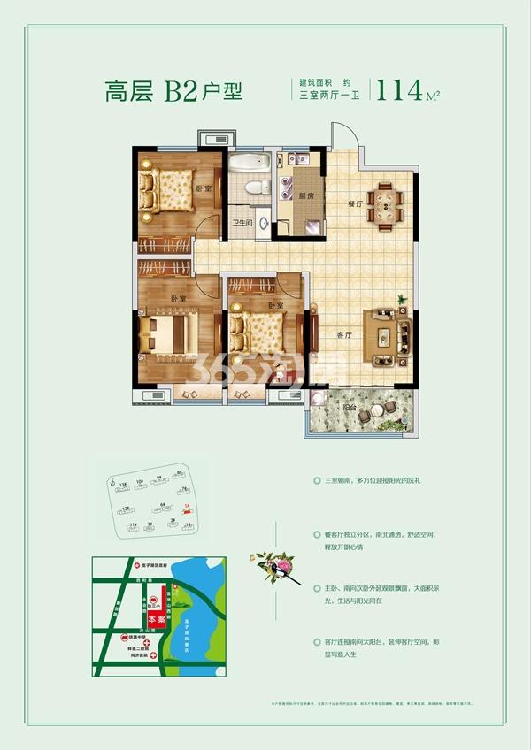 玉龙湖畔 B2三室两厅一卫