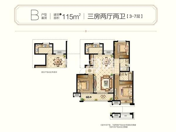 B户型约115㎡ 三房两厅两卫  【3-7层】