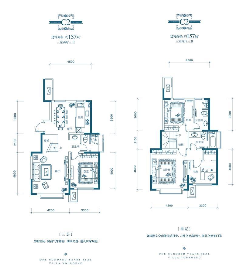 叠拼C2户型 约157平米三室