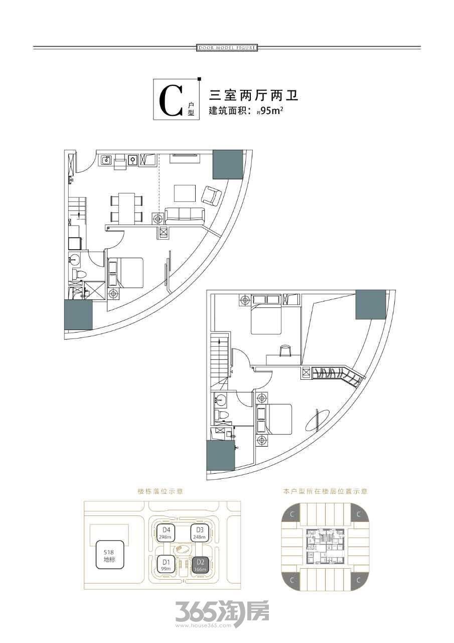 恒大中心loft公寓C户型