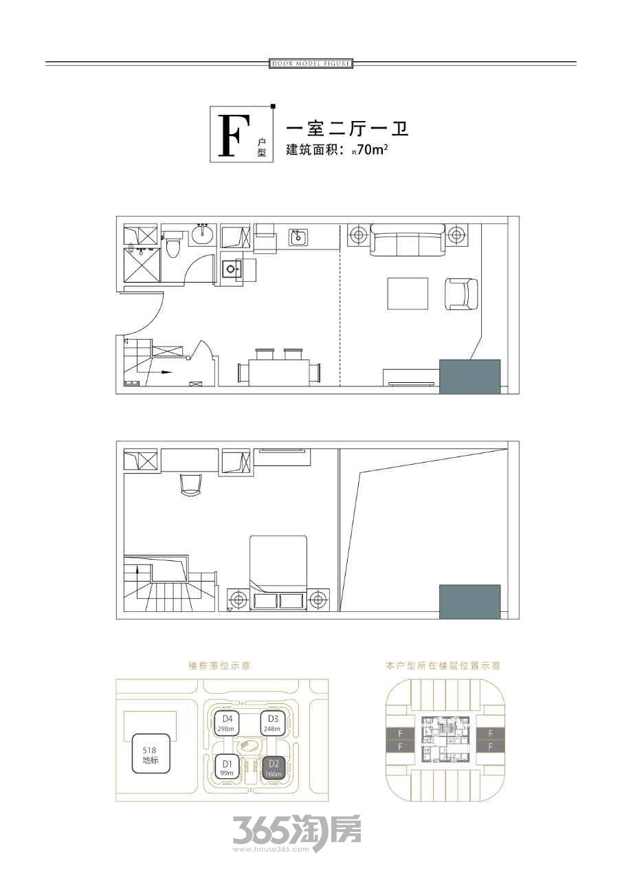 恒大中心loft公寓F户型