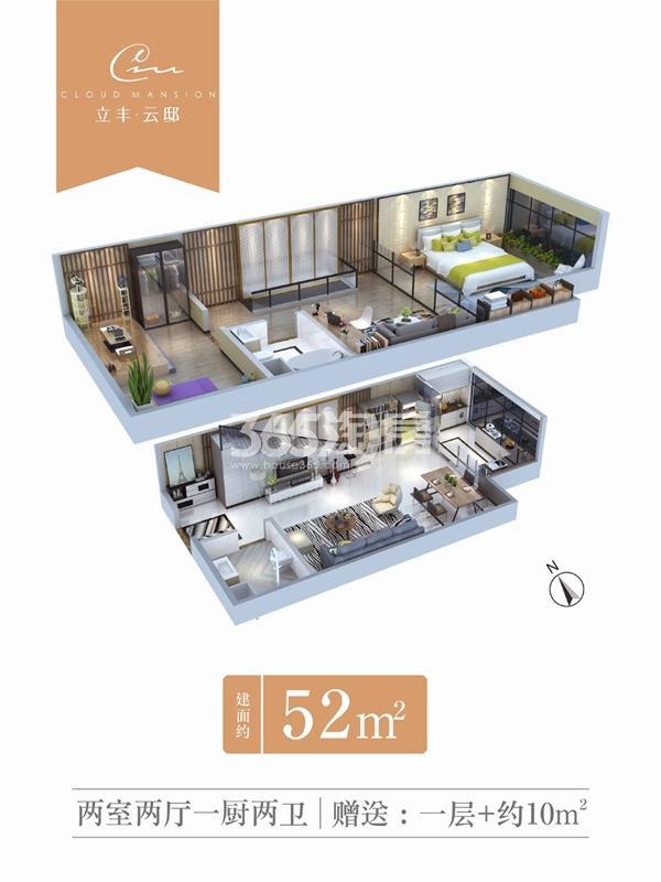 立丰城市生活广场LOFT两室两厅一厨两卫52平