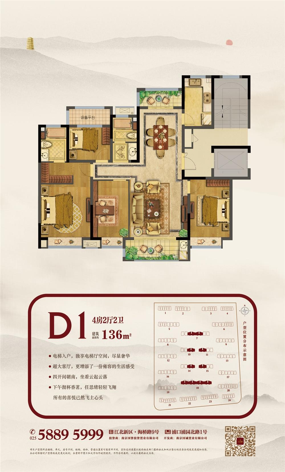 江山薈D1户型图136㎡
