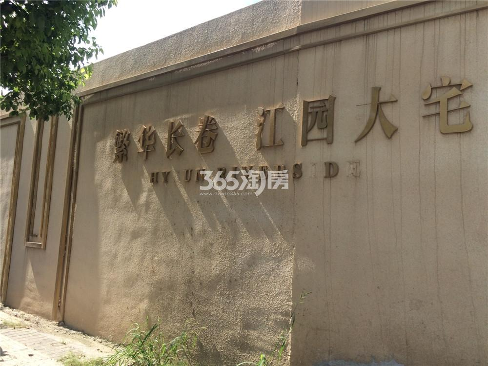 绿地华侨城海珀滨江围挡实景图(9.14)