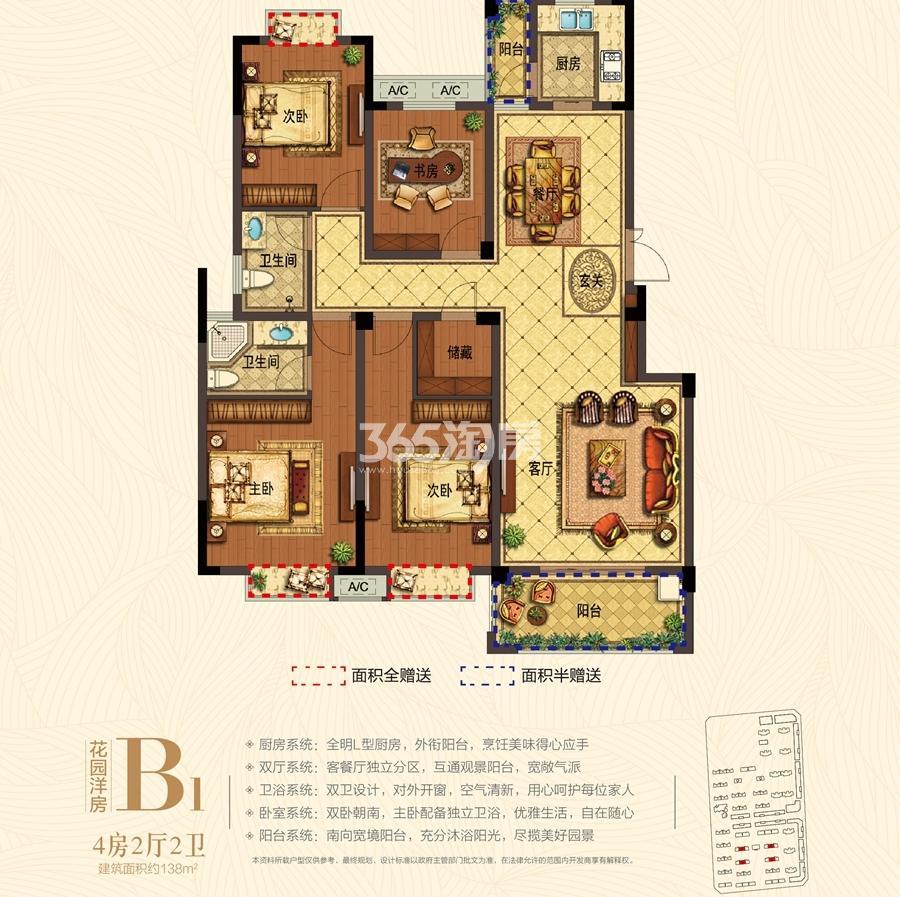 翰林公馆B1户型图(花园洋房)