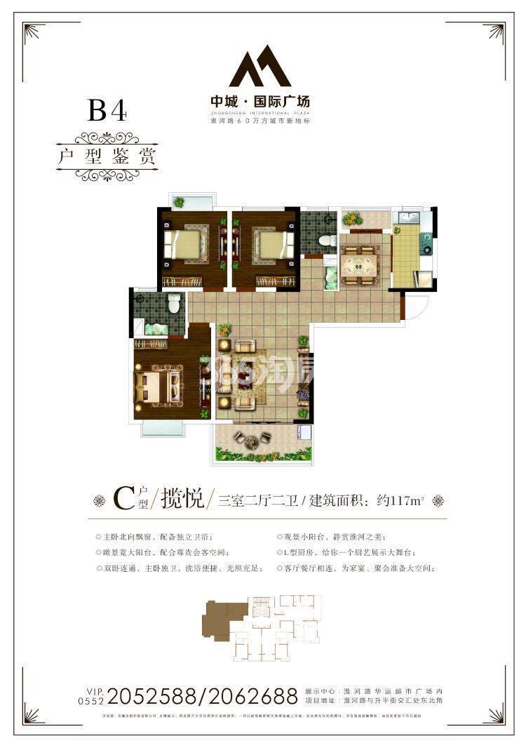 中城国际广场 C户型揽悦三室二厅117㎡