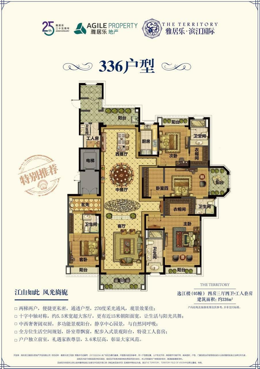 雅居乐滨江国际逸江楼336㎡户型图