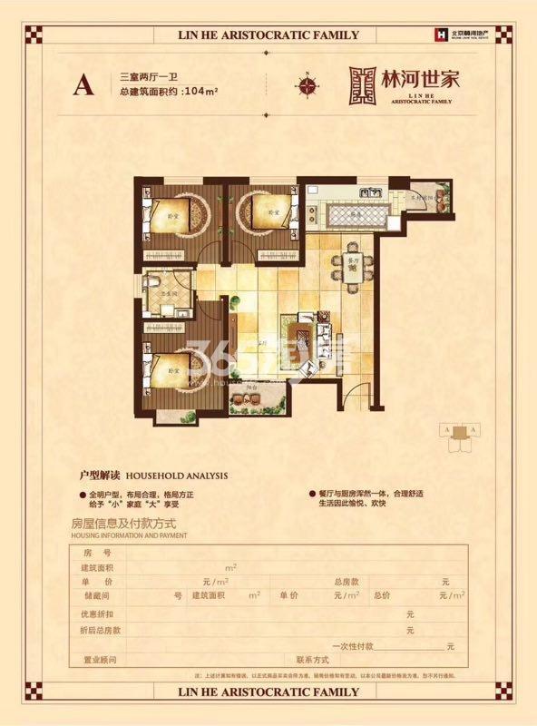 林河春天三室两厅一厨一卫104㎡户型图