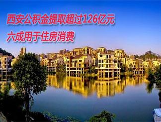 西安公积金提取超过126亿元 六成用于住房消费